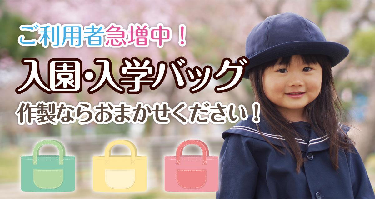 入園・入学バッグ作製サービス